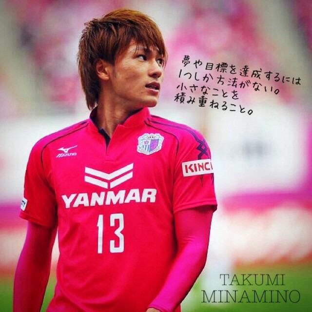 サッカーU-19日本代表には南野拓...
