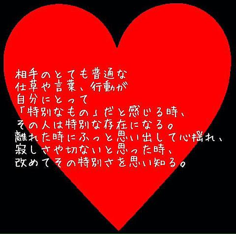 Love 096の画像(プリ画像)