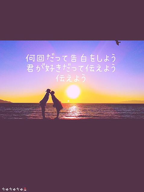 告白♡の画像(プリ画像)