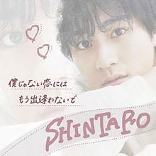 Shintaro  >> Chau#の画像(SHINTAROに関連した画像)