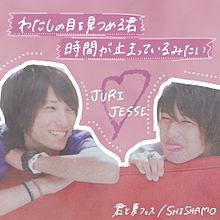 Juri × Jesse  >> 君と夏フェスの画像(夏フェスに関連した画像)