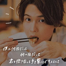 Hokuto  >> 花束の画像(#加工に関連した画像)