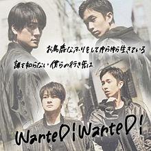 Shintaro × Juri >>WanteD!WanteD!の画像(SHINTAROに関連した画像)