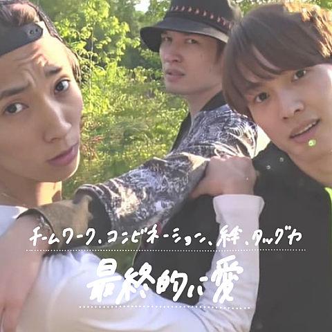 Juri × Jesse × Hokuto___最終的に愛の画像(プリ画像)