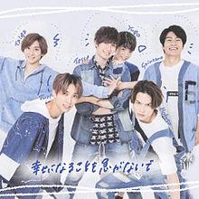 SixTONES  >> 虹 プリ画像