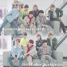 SixTONES  >> 遥か プリ画像
