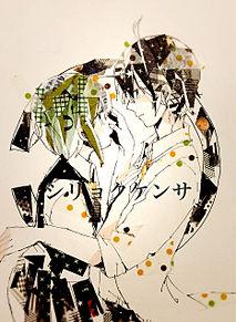 シリョクケンサの画像(シリョクケンサに関連した画像)