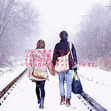 冬のエピローグ/Goose houseの画像(齊藤ジョニーに関連した画像)