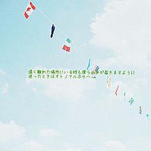 オトノナルホウヘ→/Goose houseの画像(齊藤ジョニーに関連した画像)