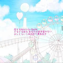 恋するMarry-Go-Round/Goose houseの画像(プリ画像)