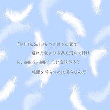 Fly High,So High/Goose houseの画像(プリ画像)