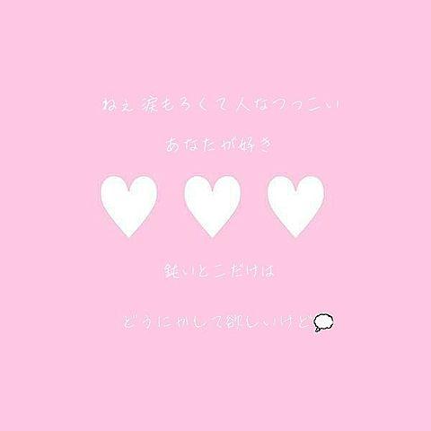 恋するMerry-Go-Round/Goose houseの画像 プリ画像