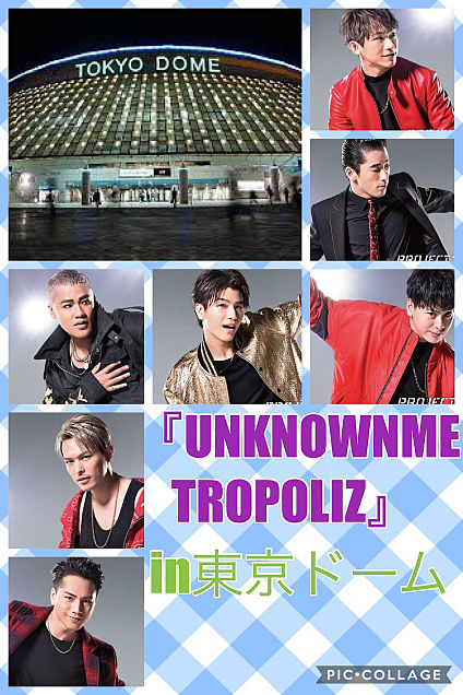 『UNKNOWNMETROPOLIZ』東京ドーム参戦する人ーの画像(プリ画像)