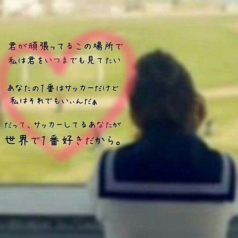 サッカー彼氏♥の画像(プリ画像)