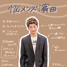 ♥ 悩メンズ濵田 ♥の画像(メンズ・ファッションに関連した画像)