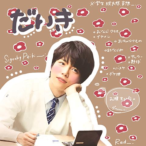 だいき♡の画像(プリ画像)