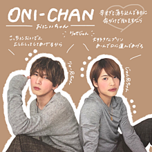 ONI-CHAN♡ プリ画像