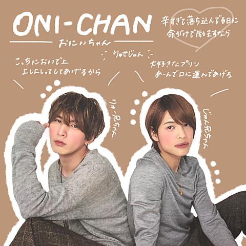 ONI-CHAN♡の画像 プリ画像