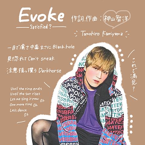 Evoke♡の画像(プリ画像)