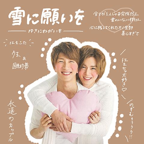 雪に願いを♡の画像(プリ画像)