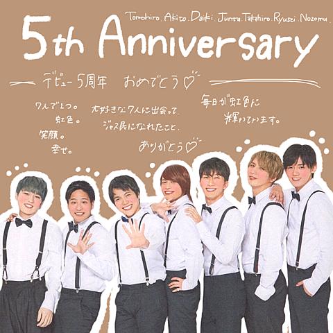 ♡デビュー5周年♡の画像(プリ画像)