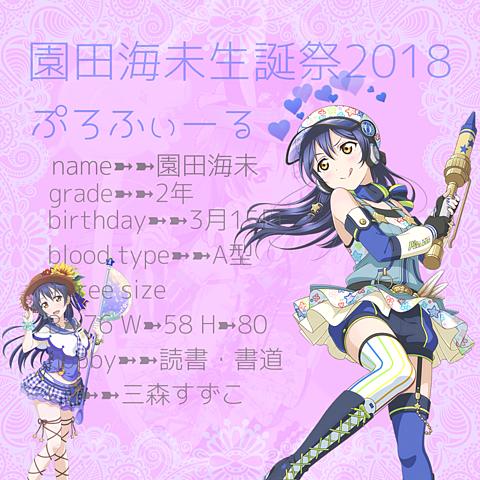 園田海未生誕祭2018記念プロフィールの画像(プリ画像)