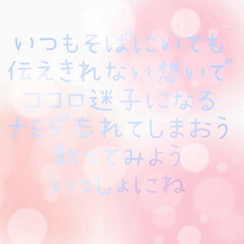 歌詞の画像(プリ画像)