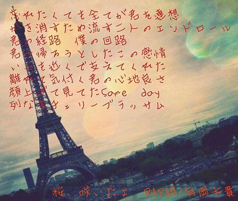 桜、咲いたよ 歌詞画の画像(プリ画像)
