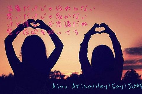 Aino  Arika  歌詞画の画像(プリ画像)