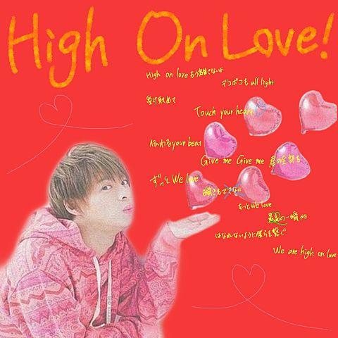High On Love!の画像(プリ画像)
