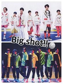 Bigshot!!の画像(桐山照史に関連した画像)