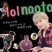 naoto♡の画像(lol NAOTOに関連した画像)