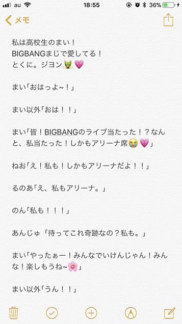 BIGBANG物語の画像(プリ画像)