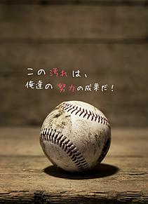ポエムの画像(野球に関連した画像)
