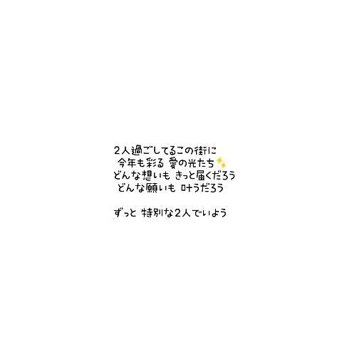 歌詞画←の画像 プリ画像