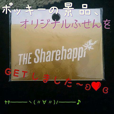 (^○^)v ヤッター  (σ´∀`)σゲット〜!!の画像(プリ画像)