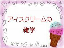 アイスクリームの雑学の画像(雑学に関連した画像)