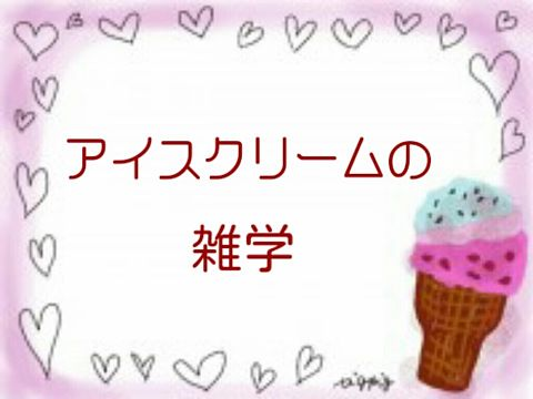 アイスクリームの雑学の画像(プリ画像)