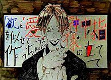 犯行前夜×角名倫太郎の画像(ネガティブに関連した画像)