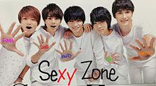 Sexy Zone 保存はいいねの画像(プリ画像)