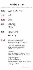 ニナちゃん 保存で画質upの画像(Upに関連した画像)