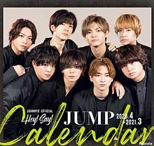 JUMP!の画像(hey!say!jumpに関連した画像)