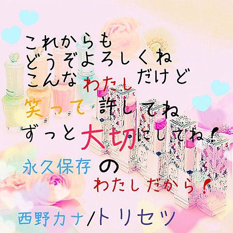トリセツ♡の画像(プリ画像)