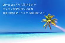 夏楽園の画像(SMAPに関連した画像)
