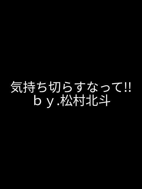 hokutoの画像(プリ画像)