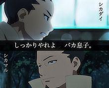 第46話の画像(NARUTOシカマルに関連した画像)