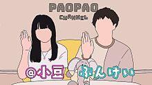 パオパオチャンネルの画像(@小豆に関連した画像)