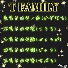 田中5兄弟の画像(プリ画像)