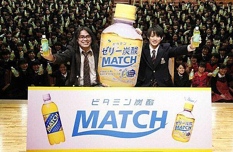 平野紫耀 MATCH CMの画像 プリ画像