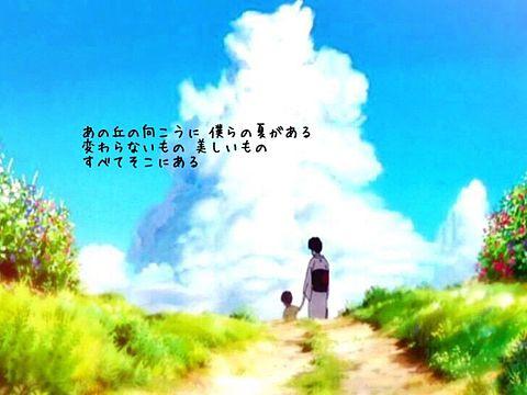 僕等の夏の夢の画像(プリ画像)